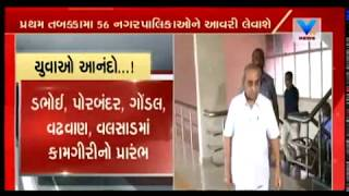 Dy.CM Nitin Patel announces Free Internet service as Diwali Gift prior Elections | Vtv News