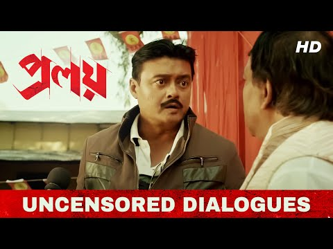 Proloy Uncensored Dialogues I Saswata Chatterjee (Bengali) (2013) ( Full HD)