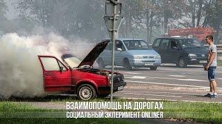 Подожгли машину на дороге и посмотрели как реагируют люди: социальный эксперимент Onliner