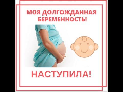 Долгожданная беременность наступила! Поликистоз победила!