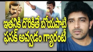 Vinaya videya raama genuine review and warning to boyapati by pawan fan mamidi suman