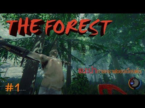 THE FOREST แนะนำการคราฟของเบื้องต้น