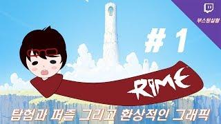 라임 [RiME] #1 몽환적인 배경과 음악이 함께하는 감성 힐링 퍼즐 게임 (부스팅 실황)