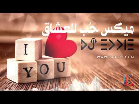 Arabic Lovers' Mix ميكس حب للعشاق - DJ Eddie Love Songs Arabic Love Songs اجمل اغاني الحب