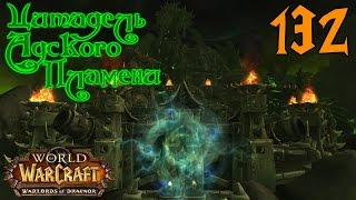 WoW Legion: Прокачка Друида #132 Сумоджи INRUSHTV Прохождение World of Warcraft Тролль ВОВ