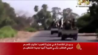 اختيار قاسم الريمي أميرا جديدا للقاعدة بجزيرة العرب