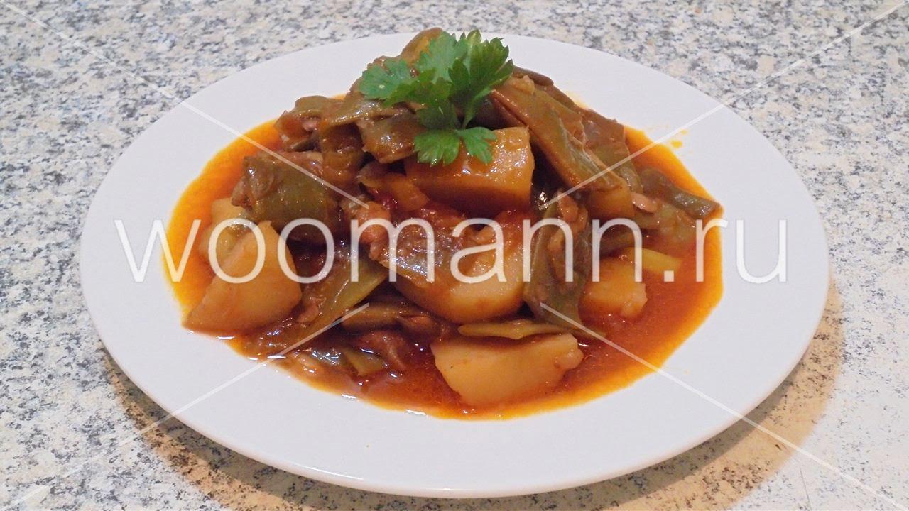 Рецепт фасоль стручковая с картошкой в томатном соусе