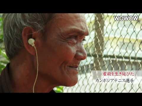 Wowow Trailer of Tennis Cambodia Documentary