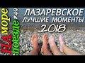 Лазаревское 2018 Море зовёт Отдых в Лазаревском 2018 Лучшие моменты mp3