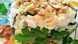 Салат с курицей, черносливом и орехами рецепт
