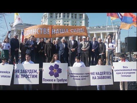 24 апреля 2019- День памяти жертв Геноцида армян в Османской Турции. Митинг и вечер памяти в Москве.