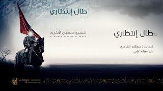 طال إنتظاري   الشيخ حسين الأكرف