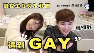 【交友實驗】女生遇到「GAY」會有什麼反應呢...? ft.鍾明軒|愛莉莎莎Alisasa