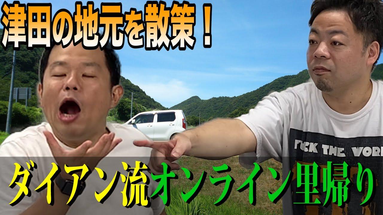 ダイアン流のオンライン里帰り!愛知川の中でも津田の地元を散策!【ダイアンのYOU&TUBE】