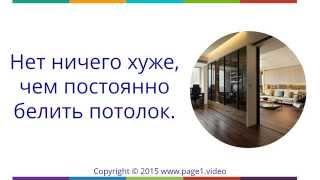 Купить парящие потолки в Минске(Купить парящие потолки в Минске - Создавая стильный и индивидуальный дизайн потолка, сегодня достаточно..., 2015-10-14T15:29:18.000Z)