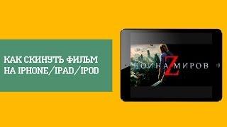 Как скинуть фильм на iPhone/iPad/iPod