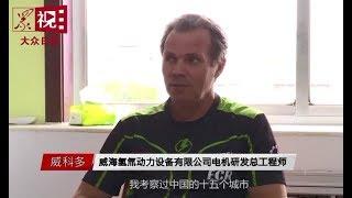 China Shandong TV Sendung