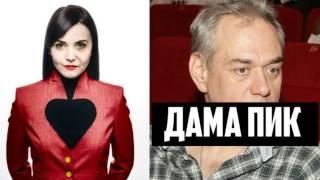ДАМА ПИК - обзор фильма от Сергея Доренко