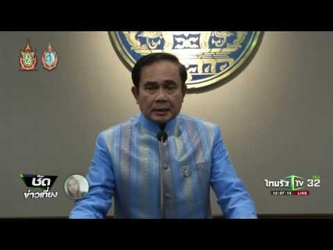 ย้อนหลัง ขีดเส้นใต้เมืองไทย : ถอดรหัสเซตซีโร่การเมือง   10-08-59   ชัดข่าวเที่ยง   ThairathTV