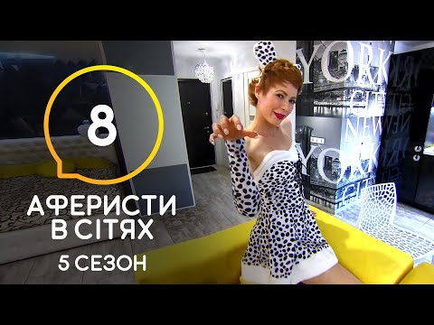 Аферисты в сетях – Выпуск 8 – Сезон 5 – 30.06.2020