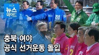 충북 여야 공식 선거운동 돌입/충북 현대HCN