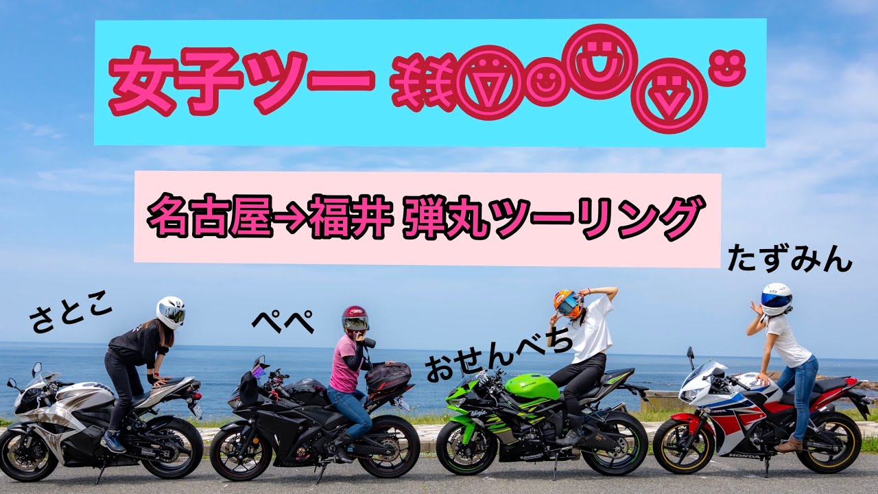 愛知のバイク女子とツーリング