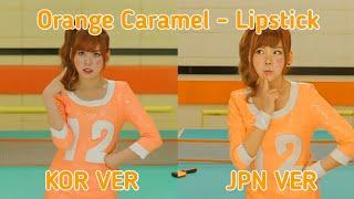 "Orange Caramel (오렌지 캬라멜) ""Lipstick (립스틱)"" - Korean…"