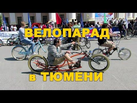 Велопарад в Тюмени. 29 мая 2016 года.