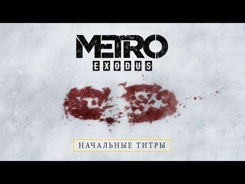 """Metro Exodus выйдет раньше, чем планировалось - игра ушла """"на золото"""""""