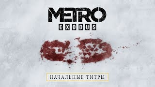 Metro Exodus - Початкові титри [RU]