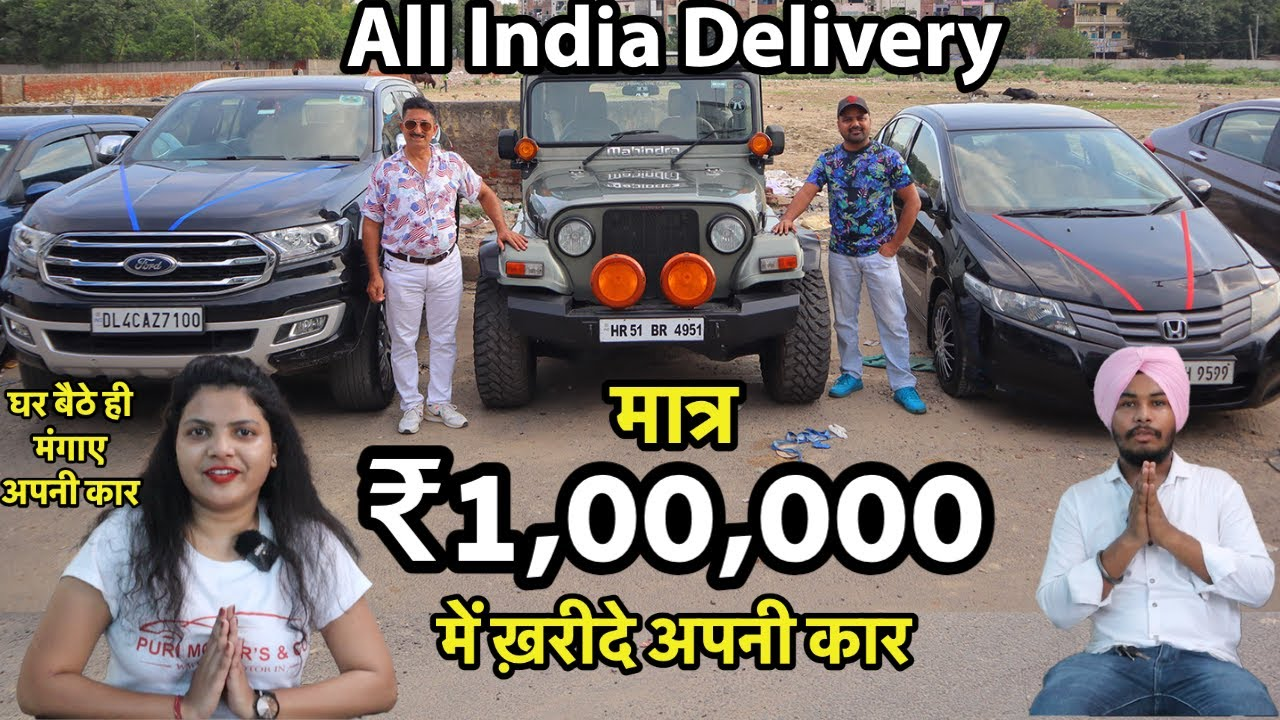 ₹1,00,000 में ख़रीदे अपनी कार All India Delivery Available At Puri Motors & Co | MCMR