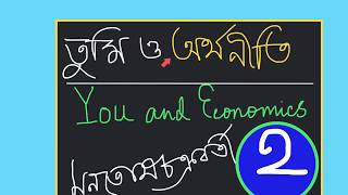 You and economics - 2