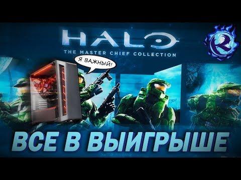 HALO: MASTER CHIEF COLLECTION выйдет на ПК! XBOX GAME PASS ЗАХВАТИТ РЫНОК?!