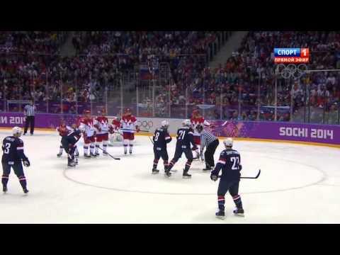 Хоккей Россия-США Олимпиада 15.02.2014