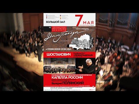 Дмитрий Шостакович. Симфония №7 «Ленинградская» – дирижёр Валерий Полянский