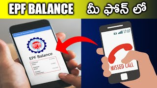 How to Check EPF Balance from Your Phone | How To Check Your EPF Balance By Missed Call