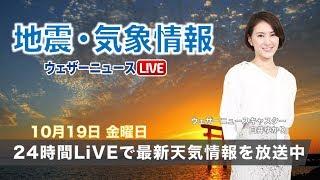 【LIVE】 最新地震・気象情報 ウェザーニュースLiVE (2018年10月19日)