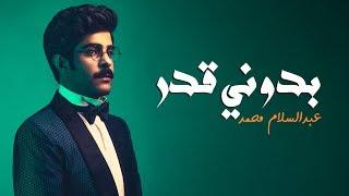 عبدالسلام محمد - بدوني قدر (حصريا) |2019