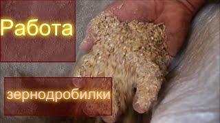 Зернодробилка своими руками. Измельчаем без пыли. Зерно, скорлупу и т.д.