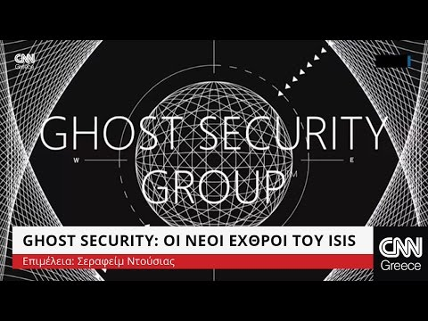 Ghost Security: Οι νέοι εχθροί του ISIS