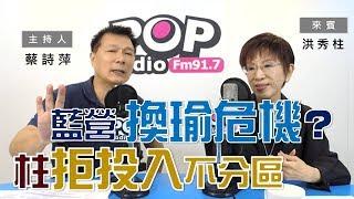 2019-08-23《POP大國民》蔡詩萍 專訪 前國民黨主席 洪秀柱