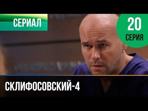 Склифосовский 4 сезон 16 серия - Склиф 4 - Мелодрама | Фильмы и сериалы - Русские мелодрамы