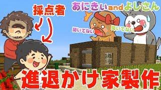 【カズぽこ】あにきぃ&よしさん進退かけ家製作! PART17前編シーズン2 thumbnail
