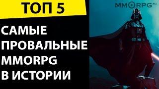 ТОП 5 самых провальных MMORPG в истории!