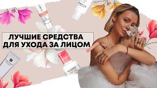 Лучшие средства для очищения и ухода за кожей Beauty life hacks by Nataly Osmann