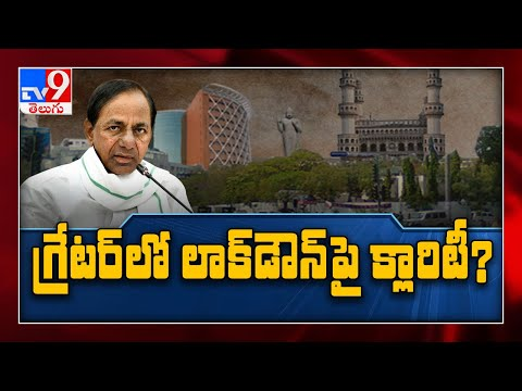 Greater Lockdown..! : CM KCR focus on TTT formula - TV9