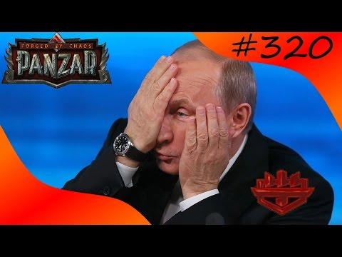 видео: panzar ep320 Раздражающая карта