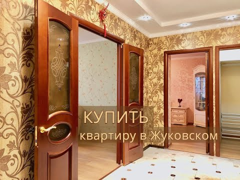 Купить квартиру в Жуковском | Дугина 28/12 #квартира_в_жуковском