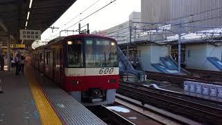 《独特の加速音》京急600形快特品川行き 横浜駅発車