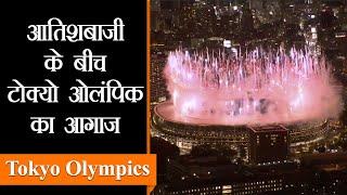 Tokyo Olympics 2020।शुरू हुआ खेलों का महाकुंभ, 9वें स्थान पर रहीं दीपिका कुमारी|Olympic Live Updates